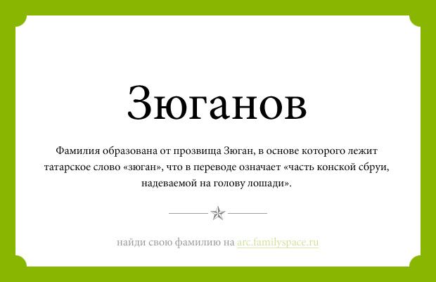 Значение фамилии Зюганов