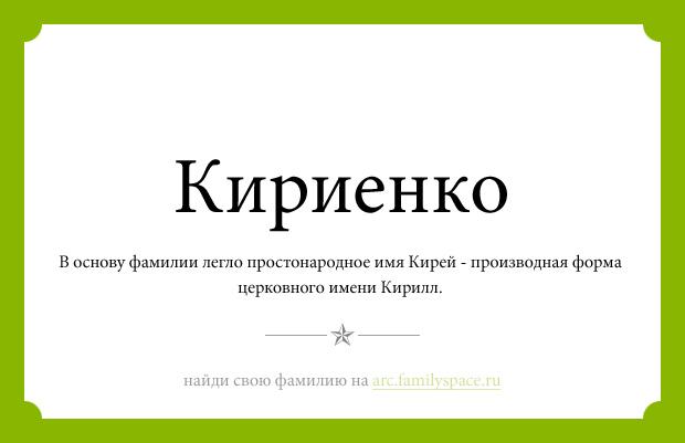 Значение фамилии Кириенко