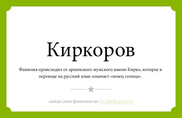 Значение фамилии Киркоров