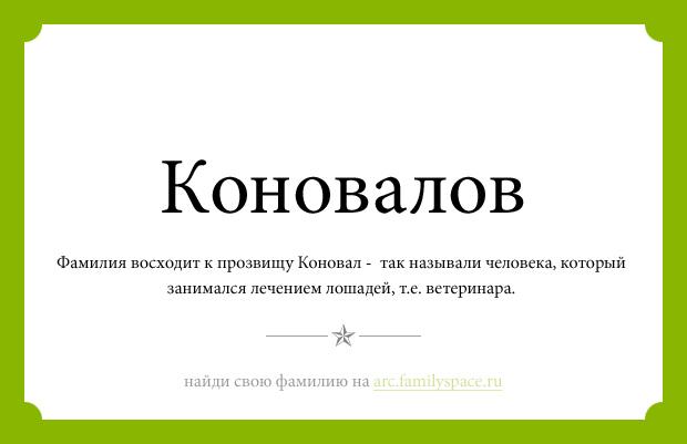 Значение фамилии Коновалов