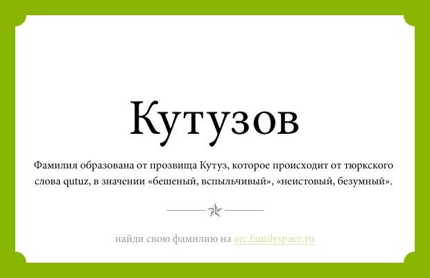 Фамилия Кутузов значение фамилии Кутузов анализ фамилии Кутузов Значение фамилии Кутузов