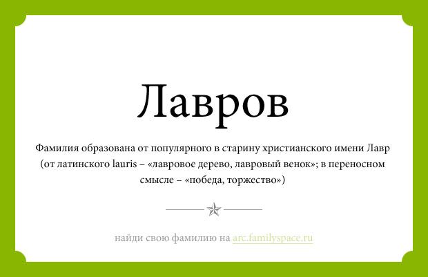 Фамилия Лавров значение фамилии Лавров анализ фамилии Лавров Значение фамилии Лавров