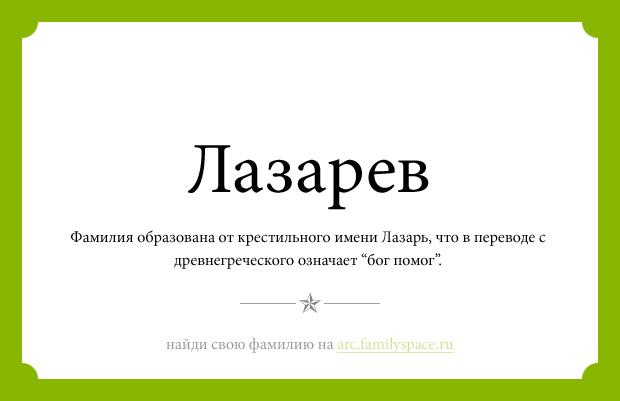 Фамилия Лазарев значение фамилии Лазарев анализ фамилии Лазарев Значение фамилии Лазарев