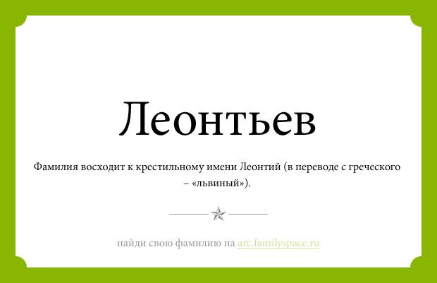 Значение фамилии Леонтьев
