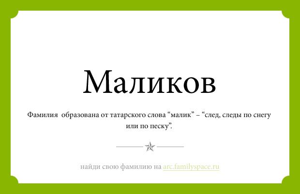 Значение фамилии Маликов