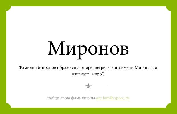 Фамилия Миронов значение фамилии Миронов анализ фамилии Миронов Значение фамилии Миронов