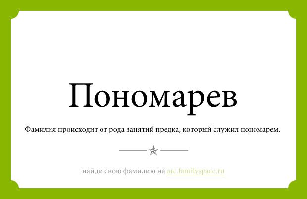 Фамилия Пономарев значение фамилии Пономарев анализ фамилии  Значение фамилии Пономарев