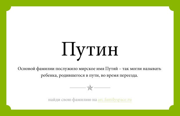 Фамилия Путин значение фамилии Путин анализ фамилии Путин Значение фамилии Путин