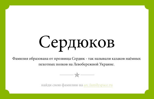 Значение фамилии Сердюков