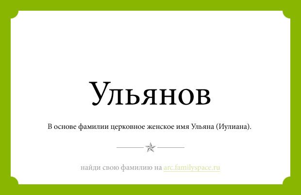 Значение фамилии Ульянов