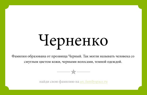 Значение фамилии Черненко