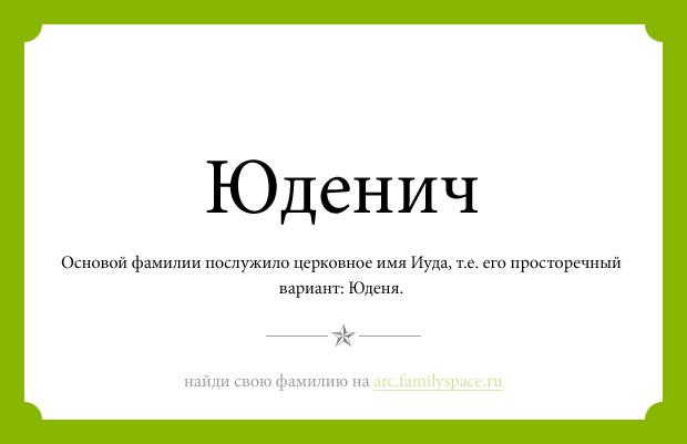Значение фамилии Юденич