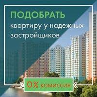Каталог квартир от застройщиков prem.arah.ru