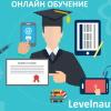 Learning Online - Обучение Онлайн