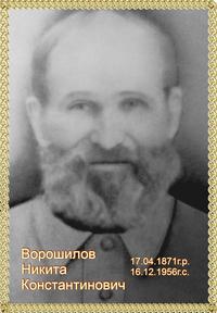ВОРОШИЛОВЫ- Свердловской обл., Серовского р-она с.Струнино, Кошай.